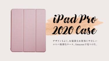 おしゃれでコスパ抜群!ESRのiPad Pro 2020用ケースをAmazonで買ってみた