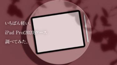 最も軽量なiPad Pro 2020用ケースは?Amazonで調査した結果